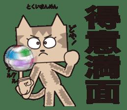 TM-Cat & Max Mouse vol.8 sticker #1109221