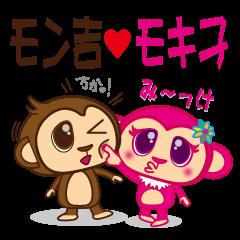 monnkichi & mokiko stiker