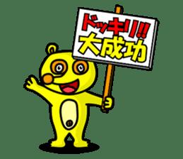 Friends with Tanukichi kun by akiraboy sticker #1112868