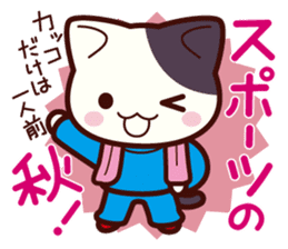 Tabby cat / Nyanko Autumn and winter sticker #1116191