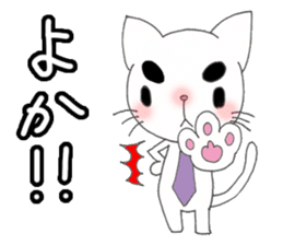 Neko Husband (Hakata dialect) sticker #1128949