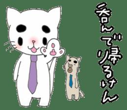 Neko Husband (Hakata dialect) sticker #1128977