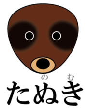 Rice ball Zoo with pun sticker #1129024