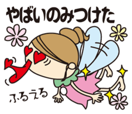 Talking Fairy sticker #1140893