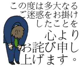 apologize in japanese sticker #1159395