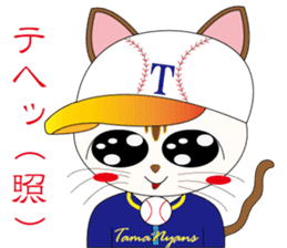 Baseball favorite cat sticker #1182027