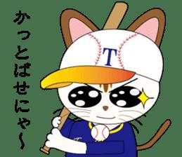Baseball favorite cat sticker #1182034