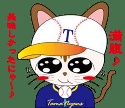 Baseball favorite cat sticker #1182047