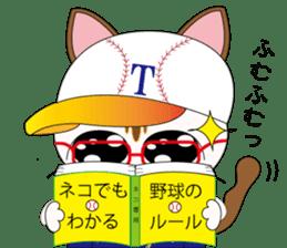 Baseball favorite cat sticker #1182048