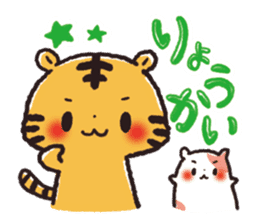 Cute Friends! Hamster and Tiger sticker #1182172