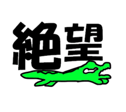 Dog? Crocodile? hmm STICKER sticker #1182541