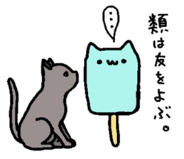 ice cat sticker #1185861