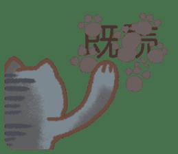 Cat weather sticker #1188155