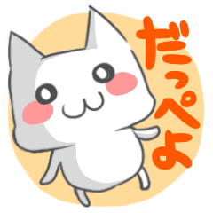 Japanese North Kanto dialect, pretty cat