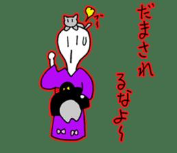 Edo ghost sticker #1190752