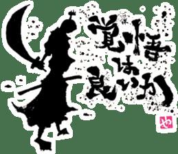 SUMI ZAMURAI vol.3 sticker #1191546