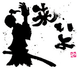 SUMI ZAMURAI vol.3 sticker #1191550