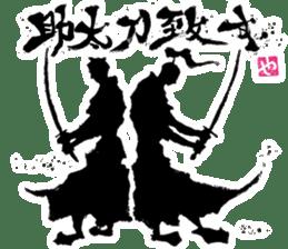 SUMI ZAMURAI vol.3 sticker #1191581