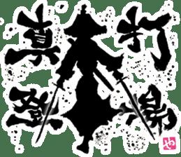 SUMI ZAMURAI vol.3 sticker #1191585