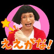 สติ๊กเกอร์ไลน์ Yoshimoto ทอล์คโชว์ 3 ซูจิโกะมาเอง