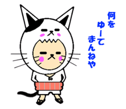 Guadalcanal's kansai dialect cat. sticker #1196149