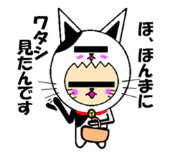 Guadalcanal's kansai dialect cat. sticker #1196152