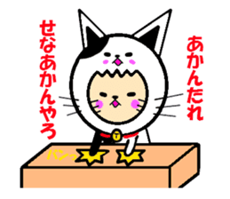 Guadalcanal's kansai dialect cat. sticker #1196166