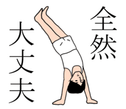 Gymnastics boy Hajime-kun sticker #1196946