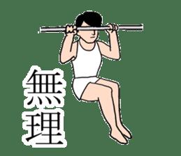 Gymnastics boy Hajime-kun sticker #1196963