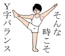 Gymnastics boy Hajime-kun sticker #1196968