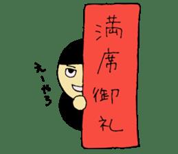 Teppanyaki Hatton 2 sticker #1201099