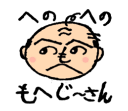 Japanese famous father sticker #1206946