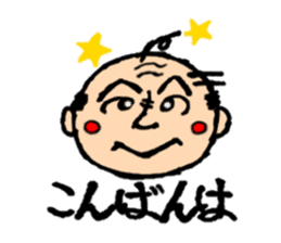 Japanese famous father sticker #1206951