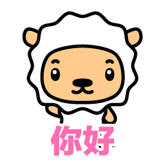 Lamb with Chinese subtitle
