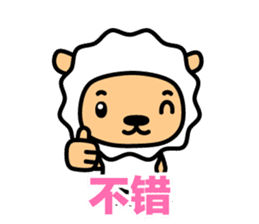 Lamb with Chinese subtitle sticker #1213564