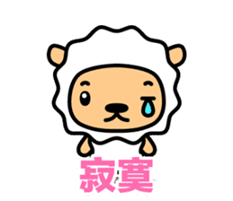Lamb with Chinese subtitle sticker #1213566