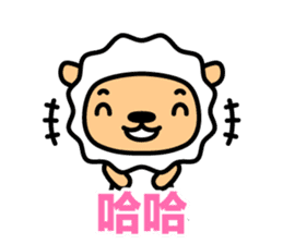 Lamb with Chinese subtitle sticker #1213570