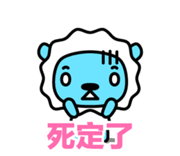 Lamb with Chinese subtitle sticker #1213573