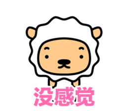 Lamb with Chinese subtitle sticker #1213574