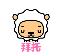 Lamb with Chinese subtitle sticker #1213576