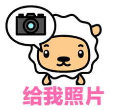 Lamb with Chinese subtitle sticker #1213593