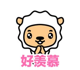Lamb with Chinese subtitle sticker #1213597