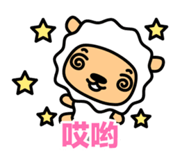 Lamb with Chinese subtitle sticker #1213598