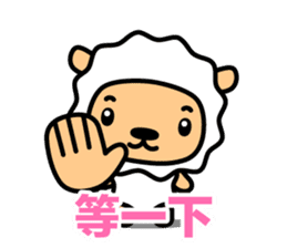 Lamb with Chinese subtitle sticker #1213599