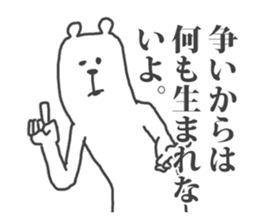 This Bear is annoying.1. sticker #1215486