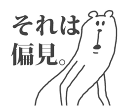 This Bear is annoying.1. sticker #1215489