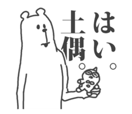 This Bear is annoying.1. sticker #1215494