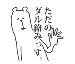 This Bear is annoying.1. sticker #1215518