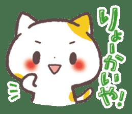 Cute Cats Japanese Kansai Words Vol.2 sticker #1222631