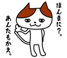 Tosa language cat. sticker #1234009
